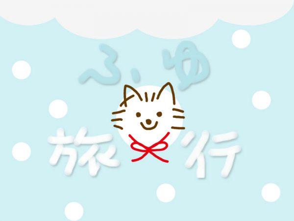 秋田の冬旅行