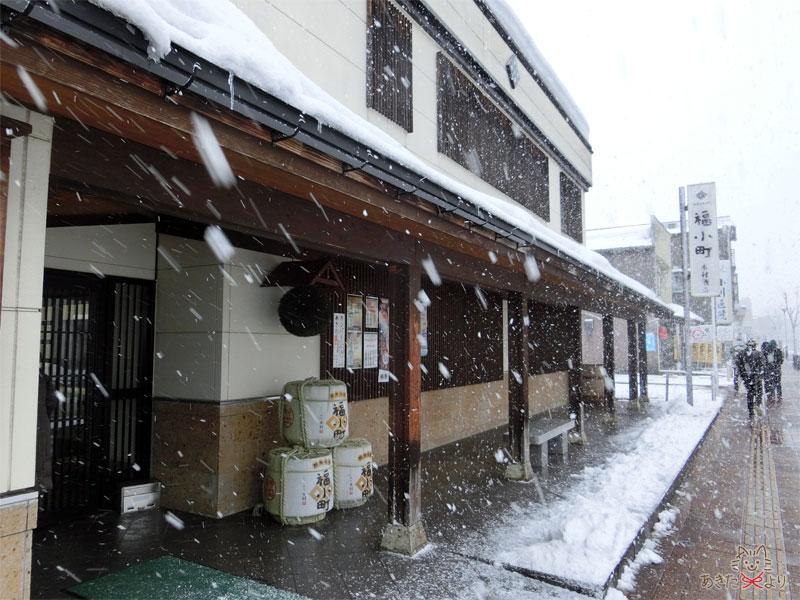 きれいな通りの前にある福小町醸造元の株式会社木村酒造の前、雪が降り積もっている