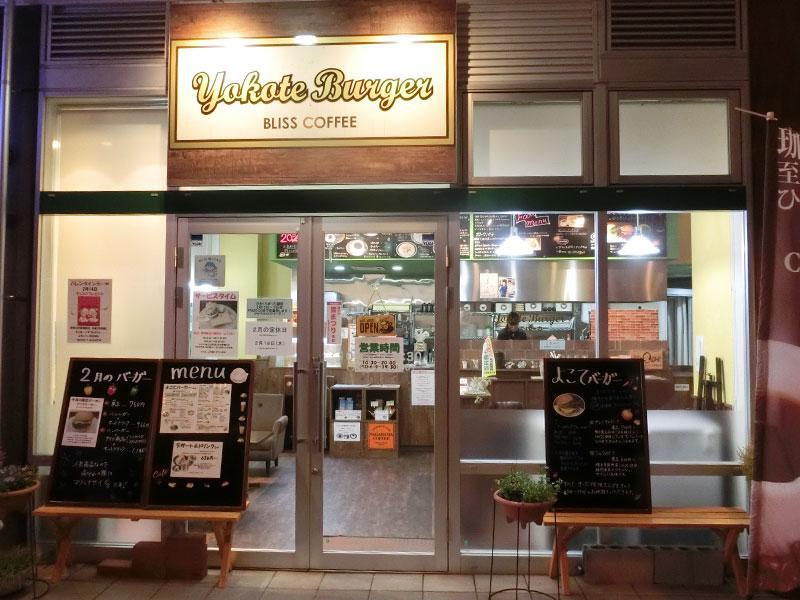 横手イーストにある横手黒毛和牛・シルクポーク100%のご当地バーガーと、ナガハマの豆100%のおいしいコーヒーが味わえるブリスコーヒーの外観