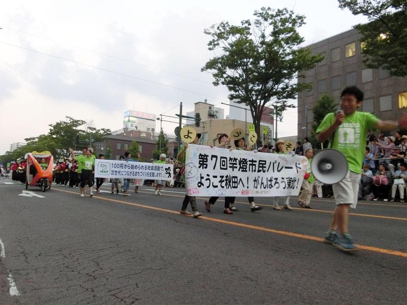 有志団体で行われる市民パレードの様子(2015年)
