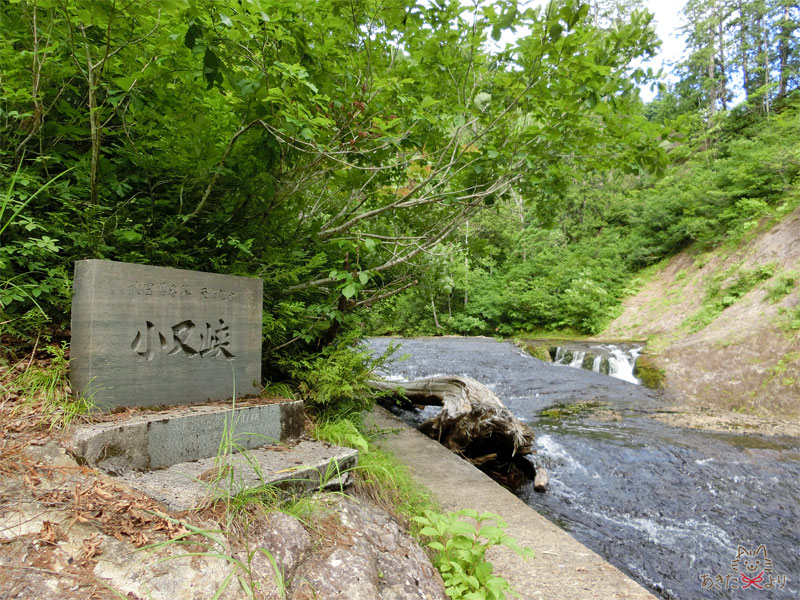 小又峡と書かれた岩の看板がある