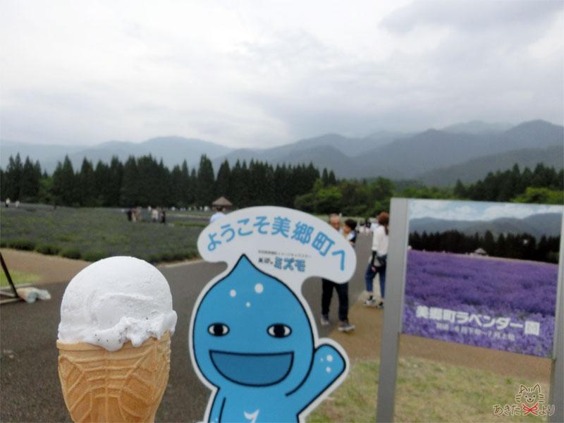 淡いラベンダー色をしたラベンダーアイスと美郷町のイメージキャラクター『ミズモ』