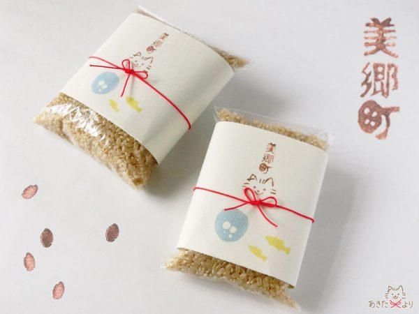 美郷町の2合と1号のお米のパッケージ
