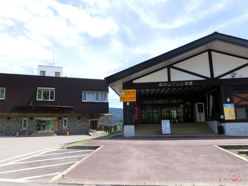 写真左が森吉ダムの管理所、右が広報館がある