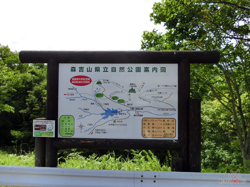 階段の前に見た森吉山自然公園案内図。太平湖、森吉山の周辺の位置がわかるが、下が北になっている。
