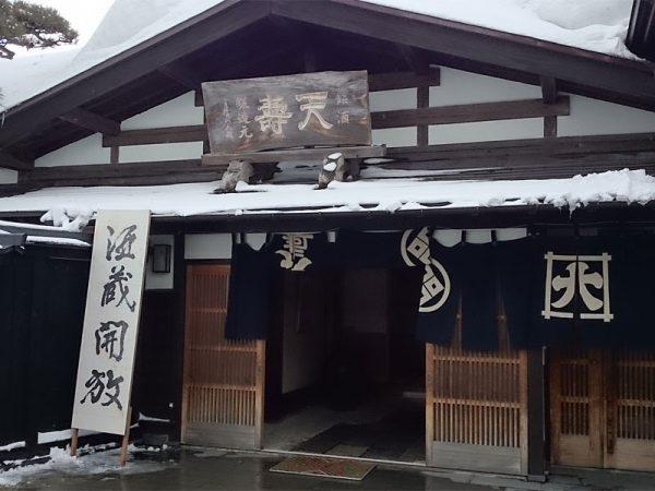 秋田県由利本荘市矢島の天羽酒造の表。