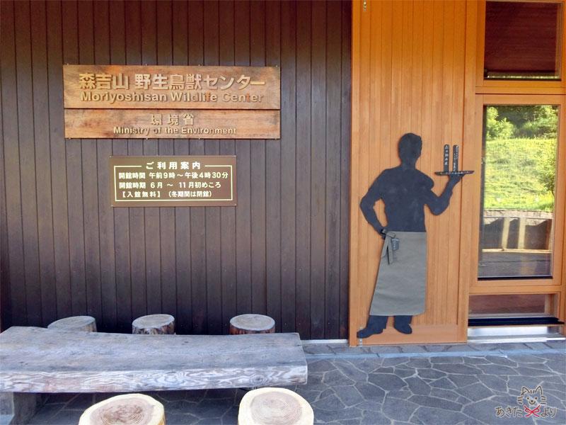 『森吉山野生鳥獣センター』の正面にある休憩スペース、木のイスとテーブルがある
