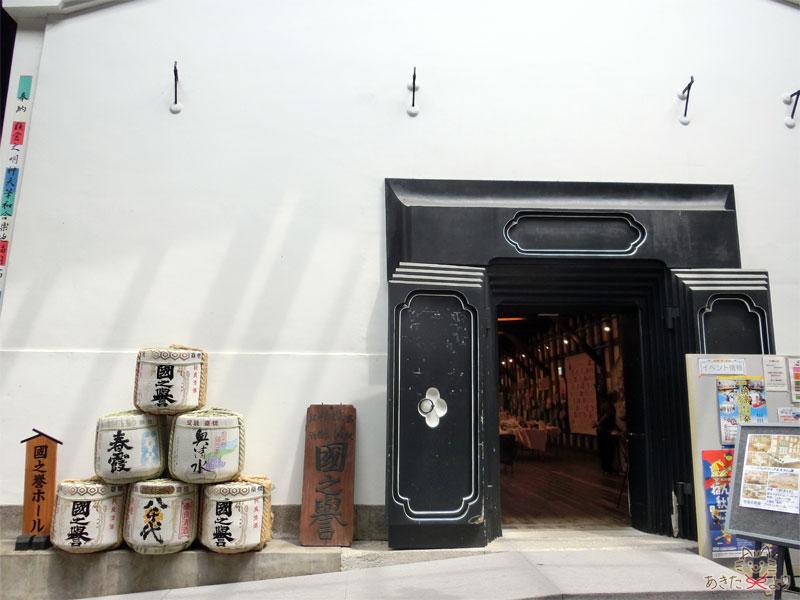 酒蔵『國乃譽』を改修したホール入り口、横には『國乃譽』のように廃業した酒蔵もあるが、六郷近辺の酒蔵の樽が飾ってある。