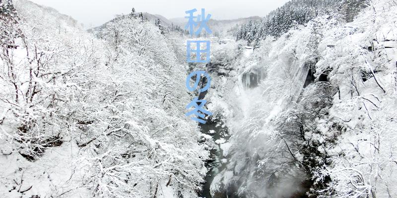雪が降り積もる渓谷、大憤湯からは湯気が上がっている